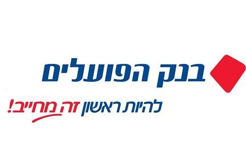 לוגו של בנק הפועלים הלוואות