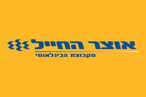 לוגו בנק אוצר החייל הלוואות